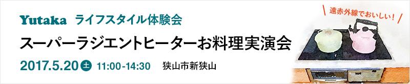 スーパーラジエントヒーターお料理実演会
