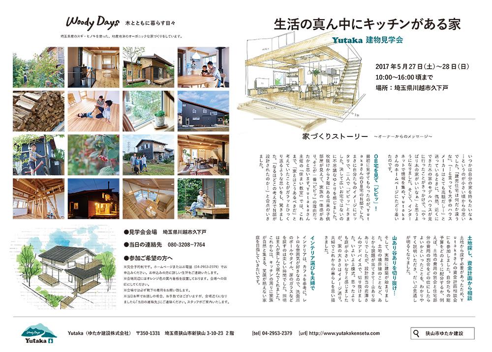 Yutaka建物見学会チラシ表
