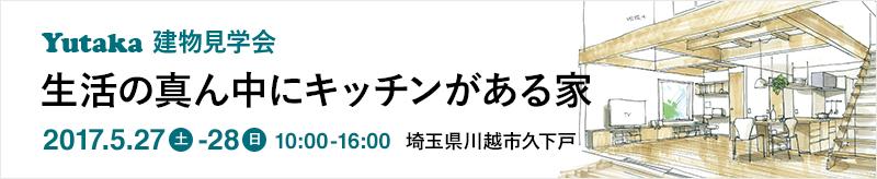 Yutaka建物見学会
