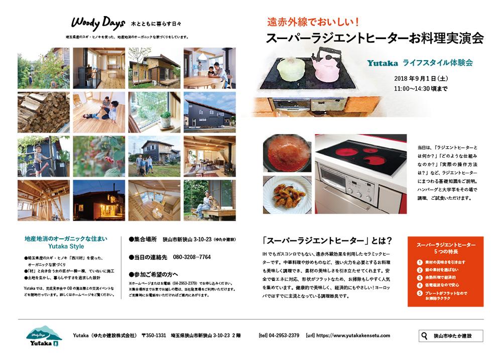 Yutaka-A3-201705-omote