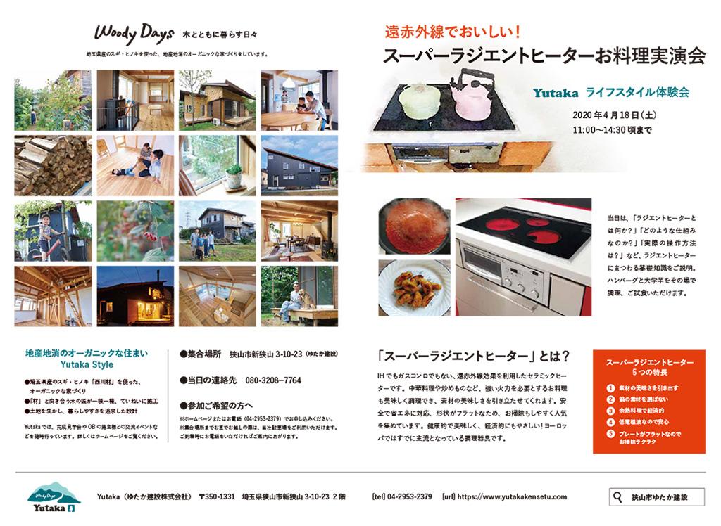 Yutaka-A3-202004-web