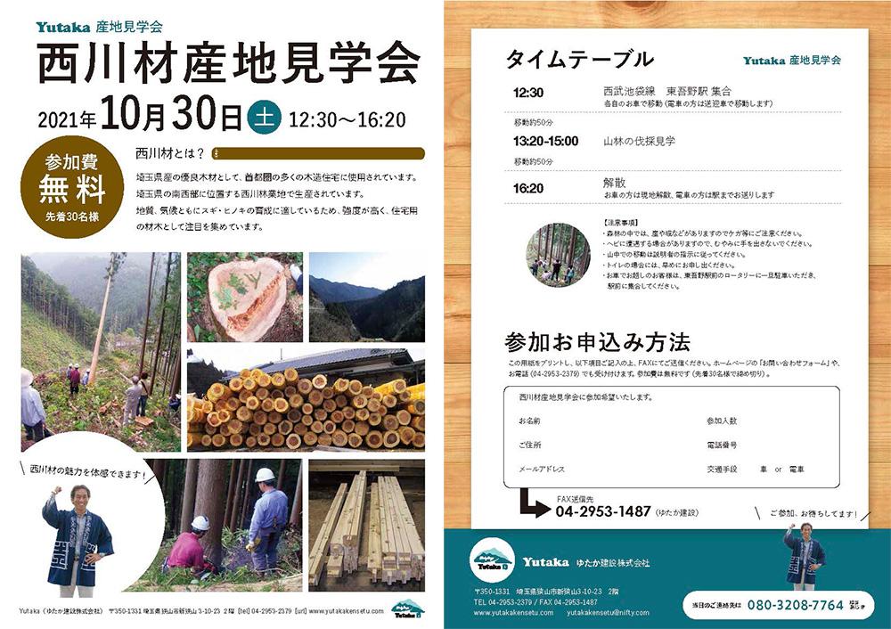 img-nishikawazai_202110_001